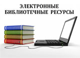 elect-bibl-resursy