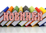 novinki_literatury