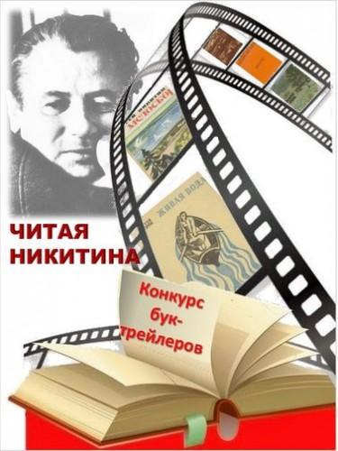 konkurs-buk-treylerov