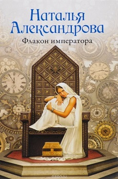 Александрова, Н. Флакон императора