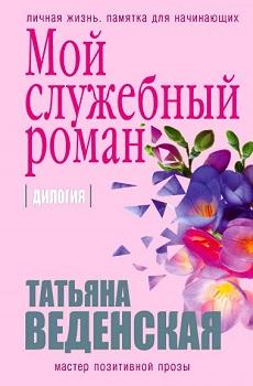 Веденская, Т. Мой служебный роман