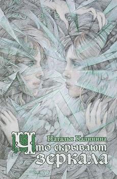 Калинина, Н. Что скрывают зеркала