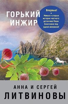 Литвинова, А.  Горький инжир