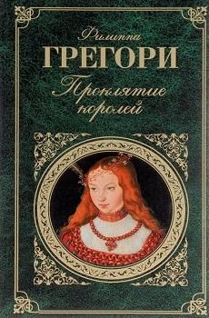 Грегори, Ф. Проклятие королей