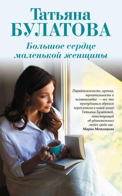 Булатова Т. «Большое сердце маленькой женщины»