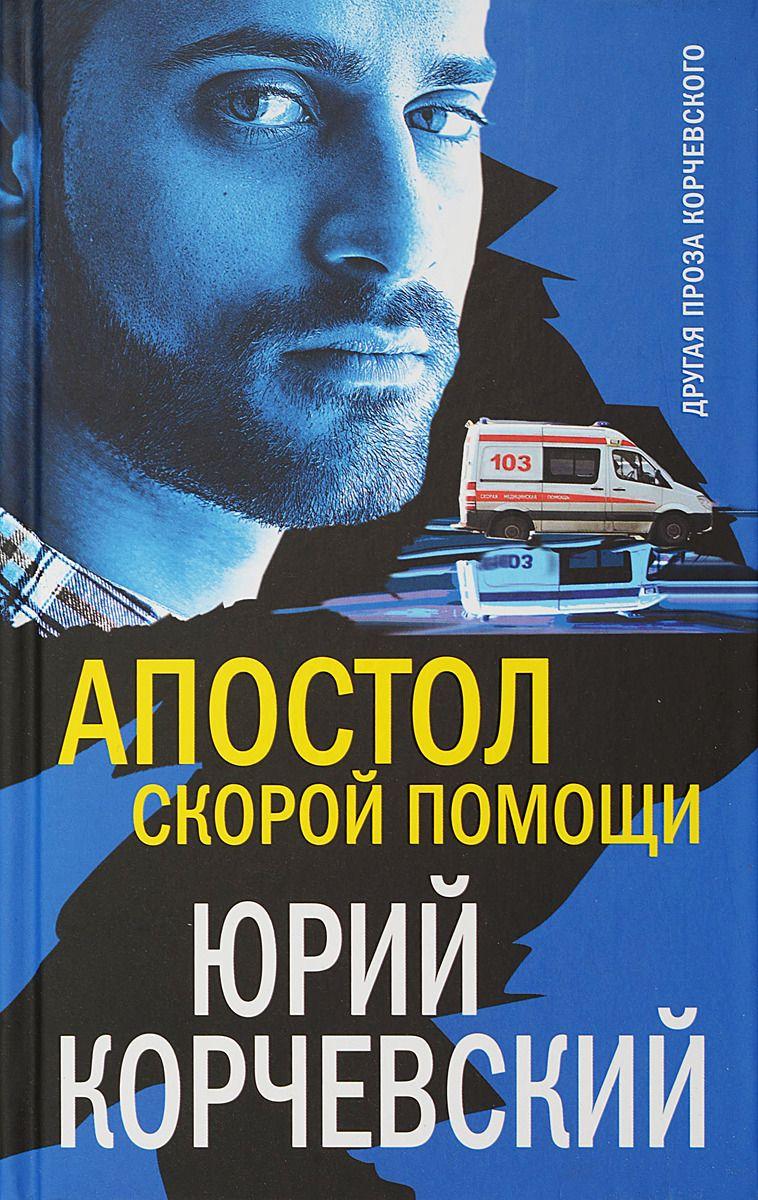 Корчевский Ю. « Апостол скорой помощи»