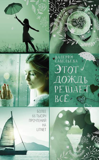 Савельева В. «Этот дождь решает всё»