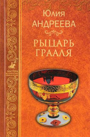 Андреева Ю. Рыцарь Грааля
