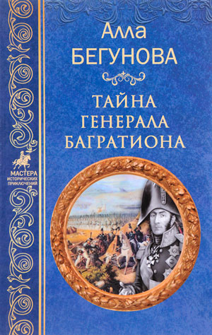 Бегунова А. Тайна генерала Багратиона