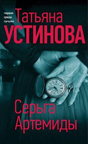 Устинова-Т.-Серьга-Артемиды